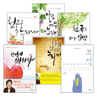 김양재 목사 2011년~2013년 출간(개정) 도서 세트 (전6권)
