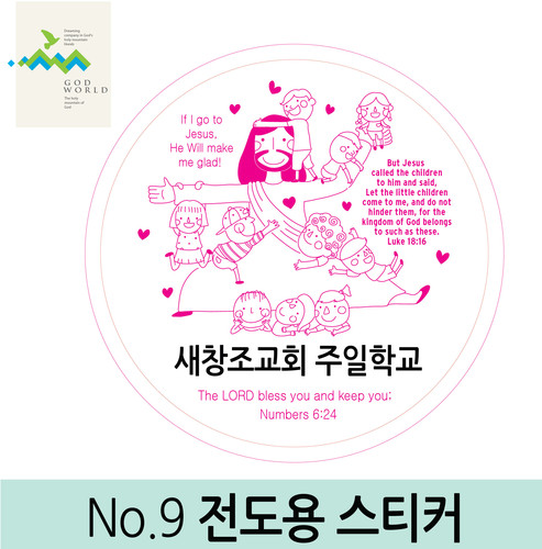 <갓월드> NO.9 전도&선물용스티커(원형)_1000매&2000매 인쇄