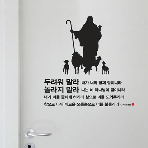 [말씀스티커]두려워말라-II(이사야 41:10)