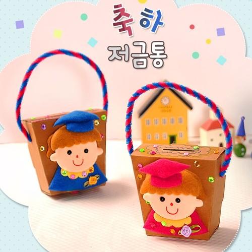 [아트랄라] 축하저금통만들기(5인용)
