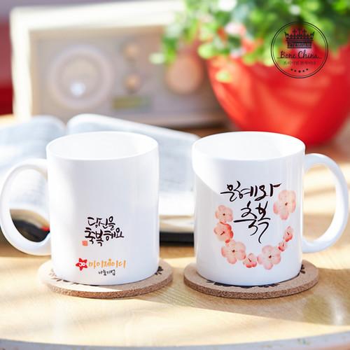 (단체명 인쇄제작용)마이제이디_본차이나머그-인쇄용