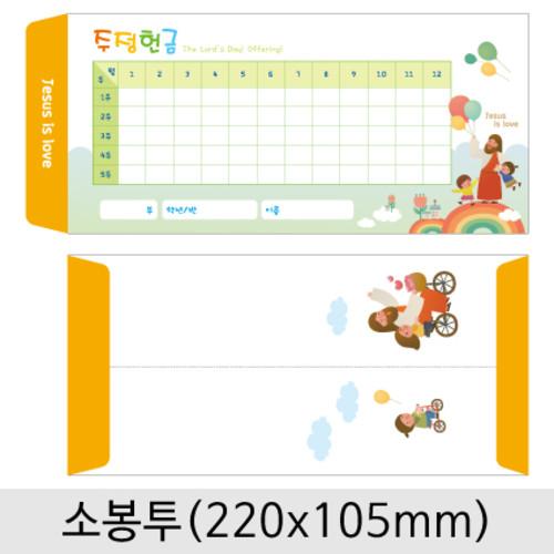 [주문제작] 감사(주정헌금)봉투-005 (약 1,000매)