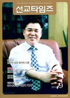 선교타임즈 (2019년 9월호)