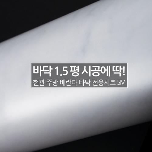[1.5평 바닥 시공] HBS-77706-01(D) 마블화이트(유광) 5M_현관 베란다 바닥 시트