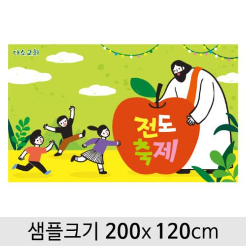 교회(전도)현수막-099 ( 200 x 120 )