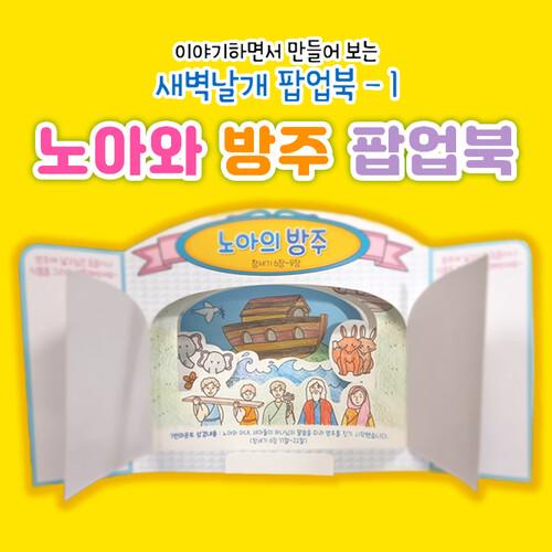 나만의 성경 팝업북 만들기 - 노아와 방주편