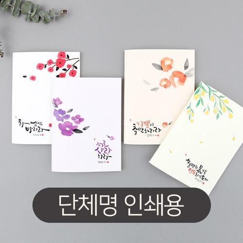 [단체인쇄용] 청현재이 말씀꽃 노트 (4종)