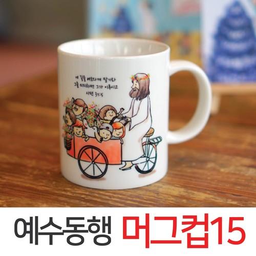 <갓월드> 예수동행 머그컵 No. 15