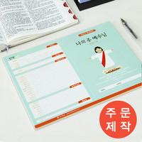 [주문제작]성경읽기표- 나의 주 예수님 (500매)