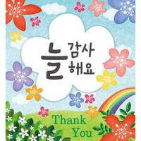감사현수막(좋은글)-003 ( 140 x 150 )