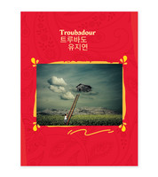 유지연 - 트루바도 (CD)