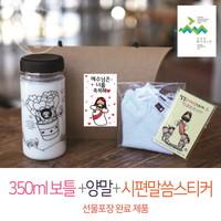 <갓월드>선물세트 NO.21 보틀 말씀스티커 양말(스티커 선물포장)