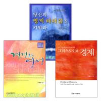 이동희 목사 저서 세트(전3권)