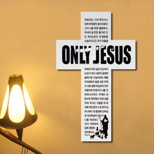 [벽걸이용]Only Jesus Cross-B