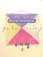 소리엘 4 - Relationship (악보)