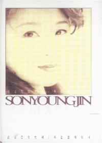 손영진 1 - Best Collection 1983-2000 (Tape)