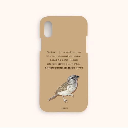 울보제자 참새 아트웍케이스 (브라운)