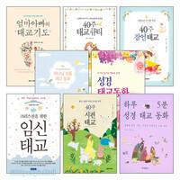 2019~2021년에 출간(개정)된 태교 관련 도서 세트(전4권)