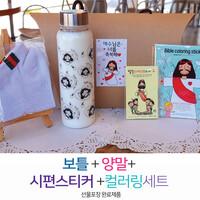 <갓월드> 선물세트 NO.40 예수님 사랑만 가득 보틀(300ml) 양말 컬러링 시편스티커2(스티커 선물포장)