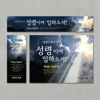 [주문제작] 성령강림주일 현수막_ 성령의빛