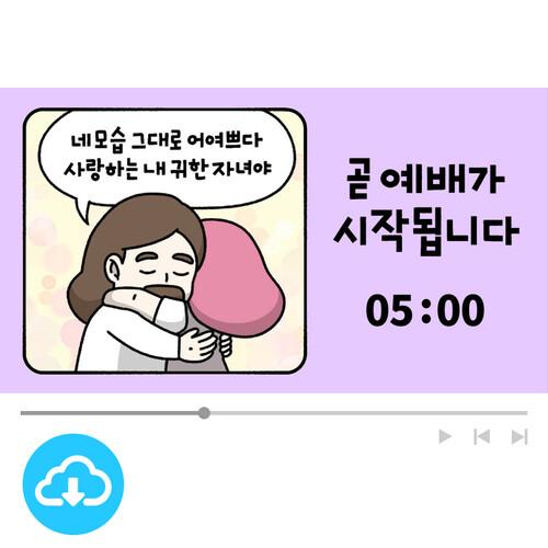 예배용 그림영상클립 2 내 모습 이대로 by 함미 / 이메일발송(파일)