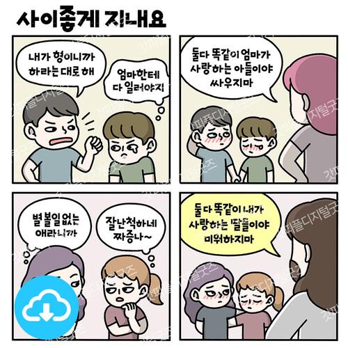 주보용 4컷 묵상 5 사이좋게 지내요 by 함미 / 이메일발송(파일)