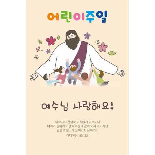 교회유치부현수막(어린이주일)-180 ( 100 x 150 )