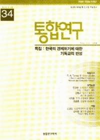한국의 경제위기에 대한 기독교적 반성 - 통합연구 34