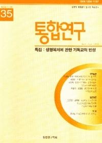 생명복제에 관한 기독교적 반성 - 통합연구 35