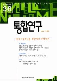 밀레니엄 전환기의 문화이론 - 통합연구 36