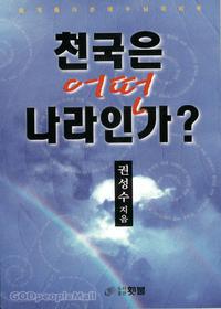 천국은 어떤 나라인가? - 예수님의 비유(권성수 시리즈1)