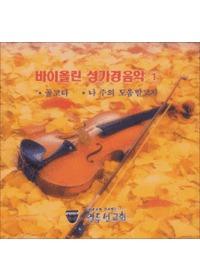 바이올린 성가경음악 1 (CD)