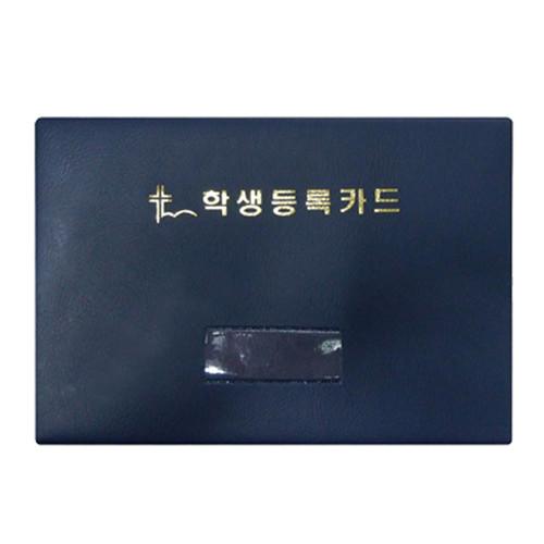 학생등록카드 (바인더 속지)