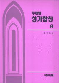 주제별 성가합창 8 (악보)