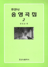 호산나 송영곡집 2 (악보)