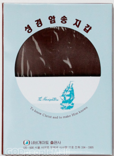 성경암송지갑 (자주색)