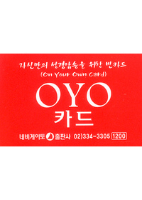 자신만의 성경암송을 위한 빈 카드 : OYO 카드 (소)