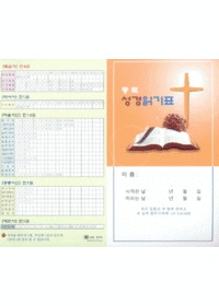 성경읽기표 (중) - 1속 100매