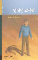 영적인 의지력 - 네비게이토 소책자시리즈 17