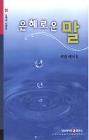 은혜로운 말 - 네비게이토 소책자시리즈 34