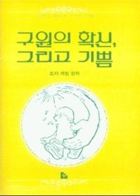 구원의 확신 그리고 기쁨 - 나침반의 작은 책 시리즈 1