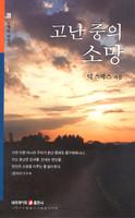 고난 중의 소망 - 네비게이토 소책자시리즈 39