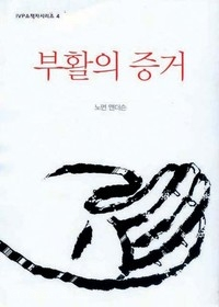[개정판] 부활의 증거 - IVP소책자 시리즈  4