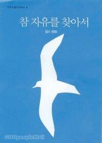 [개정판] 참 자유를 찾아서 - IVP소책자 시리즈  5