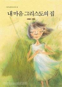 [개정판] 내마음 그리스도의 집 - IVP소책자 시리즈  6
