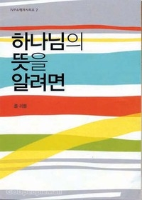 [개정판] 하나님의 뜻을 알려면 - IVP소책자 시리즈  7