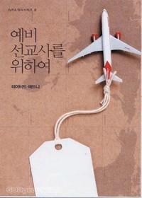 [개정판] 예비 선교사를 위하여 - IVP소책자 시리즈  9