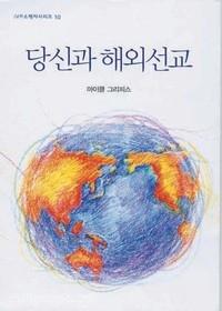 [개정판] 당신과 해외선교 - IVP소책자 시리즈 10