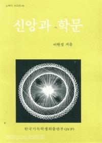 신앙과 학문 - IVP소책자 시리즈  20