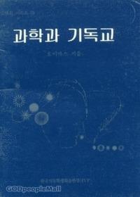 과학과 기독교 - IVP소책자 시리즈  25